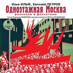 Илья Ильф - Одноэтажная Москва. Рассказы и фельетоны