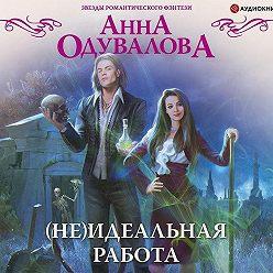 Анна Одувалова - (Не)идеальная работа