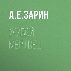 Андрей Зарин - Живой мертвец