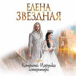 Елена Звездная - Игрушка императора