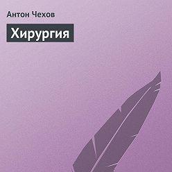 Anton Chekhov - Хирургия