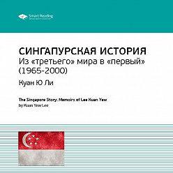 Smart Reading - Краткое содержание книги: Сингапурская история. Из «третьего» мира – в «первый» (1965–2000). Ли Куан Ю