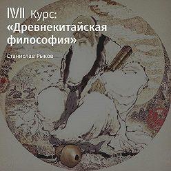 Станислав Рыков - Лекция «Истоки и особенности древнекитайской философии»