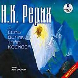 Николай Рерих - Семь великих тайн космоса