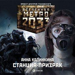 Анна Калинкина - Станция-призрак