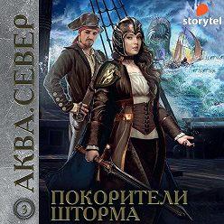 Дмитрий Самохин - Аква 3. Покорители шторма