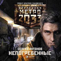 Сергей Антонов - Непогребенные