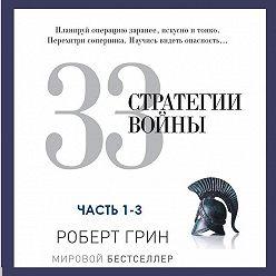 Роберт Грин - 33 стратегии войны. Части 1-3