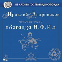 Ираклий Андроников - Загадка Н.Ф.И.