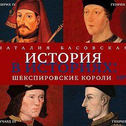 Наталия Басовская - Шекспировские короли