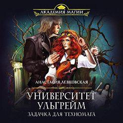 Анастасия Левковская - Университет Ульгрейм. Задачка для техномага