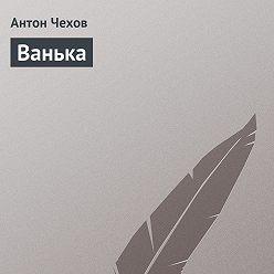 Антон Чехов - Ванька