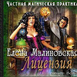 Елена Малиновская - Лицензия