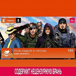 Михаил Судаков - Выпуск 180: Камео Пратчетта