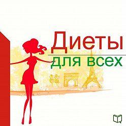Алла Сафонова - Диеты для всех