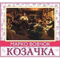 Марко Вовчок - Козачка