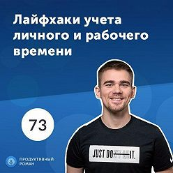 Роман Рыбальченко - 73. Учет личного и рабочего времени