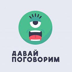 Анна Марчук - 14 Новогодний выпуск: про цели на год, новогодние традиции