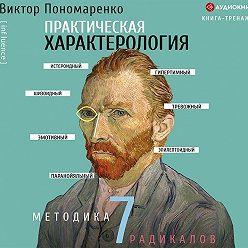 Виктор Пономаренко - Практическая характерология. Методика 7 радикалов