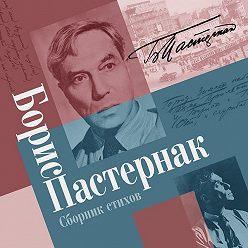 Борис Пастернак - Сборник стихов