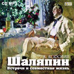 Константин Коровин - Шаляпин. Встречи и совместная жизнь