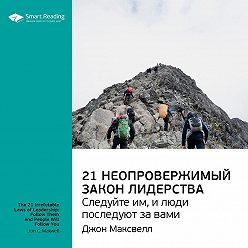 Smart Reading - Ключевые идеи книги: 21 неопровержимый закон лидерства. Следуйте им, и люди последуют за вами. Джон Максвелл