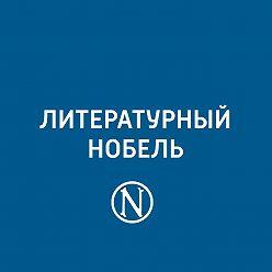 Евгений Стаховский - Иван Бунин