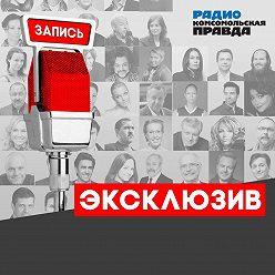 Радио «Комсомольская правда» - Михаил Жванецкий: Березовский приходил ко мне ночью и предлагал миллион
