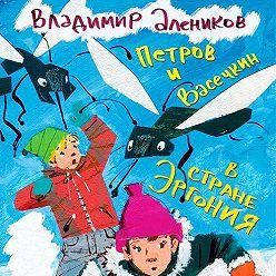 Владимир Алеников - Петров и Васечкин в стране Эргония. Новые приключения