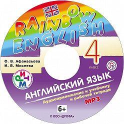Ирина Михеева - Английский язык. 4 класс. Аудиоприложение к учебнику часть 1