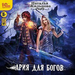 Наталья Жильцова - Ария для богов