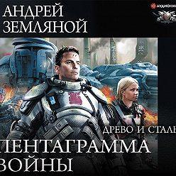 Андрей Земляной - Древо и сталь