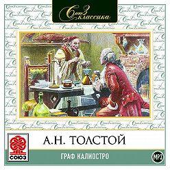 Алексей Толстой - Граф Калиостро