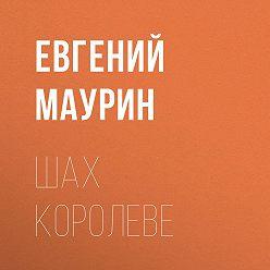 Евгений Маурин - Шах королеве