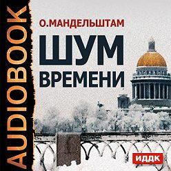 Осип Мандельштам - Шум времени