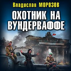 Владислав Морозов - Охотник на вундерваффе