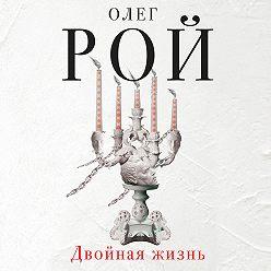 Олег Рой - Двойная жизнь