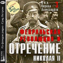 Марина Лобанова - Февральская революция и отречение Николая II. Лекция 3