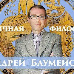 Андрей Баумейстер - Лекция 6. Парменид