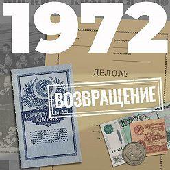 Евгений Щепетнов - 1972. Возвращение
