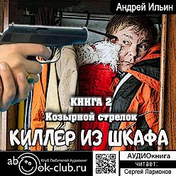 Андрей Ильин - Козырной стрелок