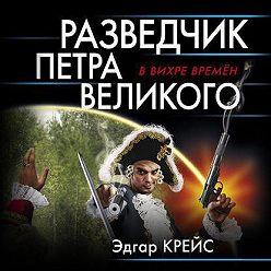 Эдгар Крейс - Разведчик Петра Великого