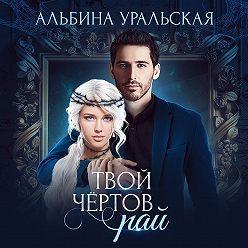Альбина Уральская - Твой чёртов рай