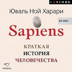 Yuval Noah Harari - Sapiens. Краткая история человечества