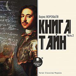 Борис Воробьев - Книга тайн. Часть 2