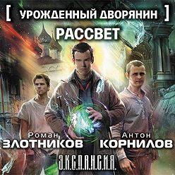 Роман Злотников - Урожденный дворянин. Рассвет