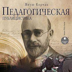 Януш Корчак - Педагогическая публицистика