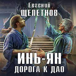 Евгений Щепетнов - Инь-ян. Дорога к Дао