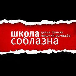Николай Воробьев - Как правильно прикасаться друг к другу?