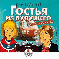 Кир Булычев - Гостья из будущего